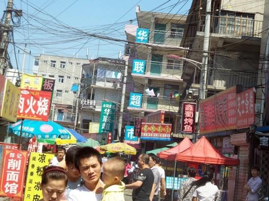Snapshots of Beise Village