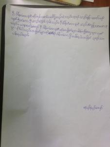 Short note about U Bein Bridge by a child