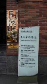 School of Culture Resources, TNUA